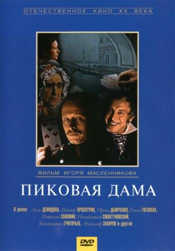 ПИКОВАЯ ДАМА фильм onlinefilm-hd